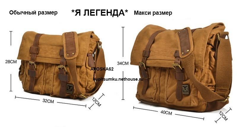 b3bbd6a1fc66 Брезентовая сумка *Я легенда*, I LEGEND в Москве, СПб, все цвета