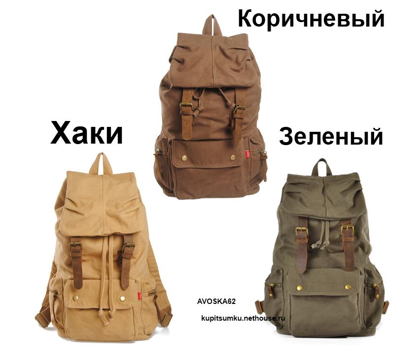 5c4544ceb364 Рюкзак брезентовый: Куда ты, туда и он. Купить тканевый рюкзак ...