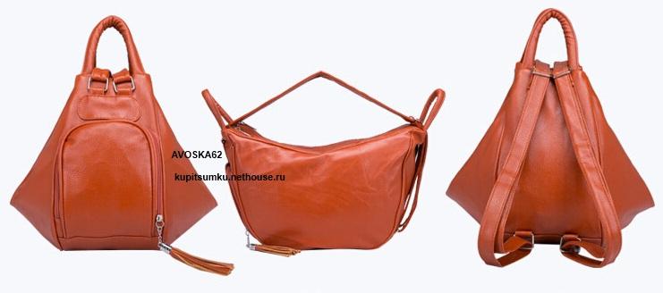 Сумка рюкзак трансформер женская купить рюкзак миасс
